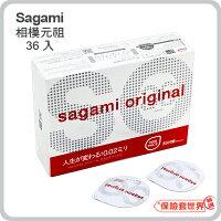 【保險套世界精選】Sagami.相模元祖 002超激薄保險套(36入)-保險套世界-成人特惠商品