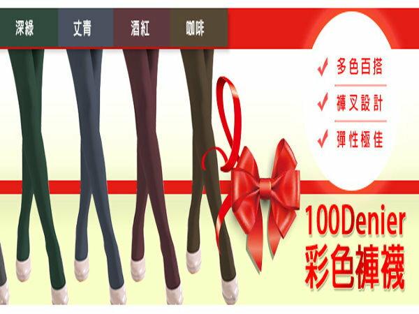 【櫻桃飾品】NONNO多色百搭100D彩色褲襪7196超商取貨貨到付款【20489】