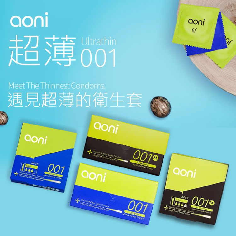 AONI 愛引力超薄 001 衛生套(3入)