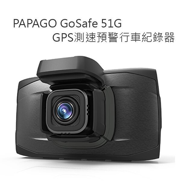 PAPAGO Gosafe 51G GPS測速預警行車紀錄器~送三孔點煙插座 32G記憶卡