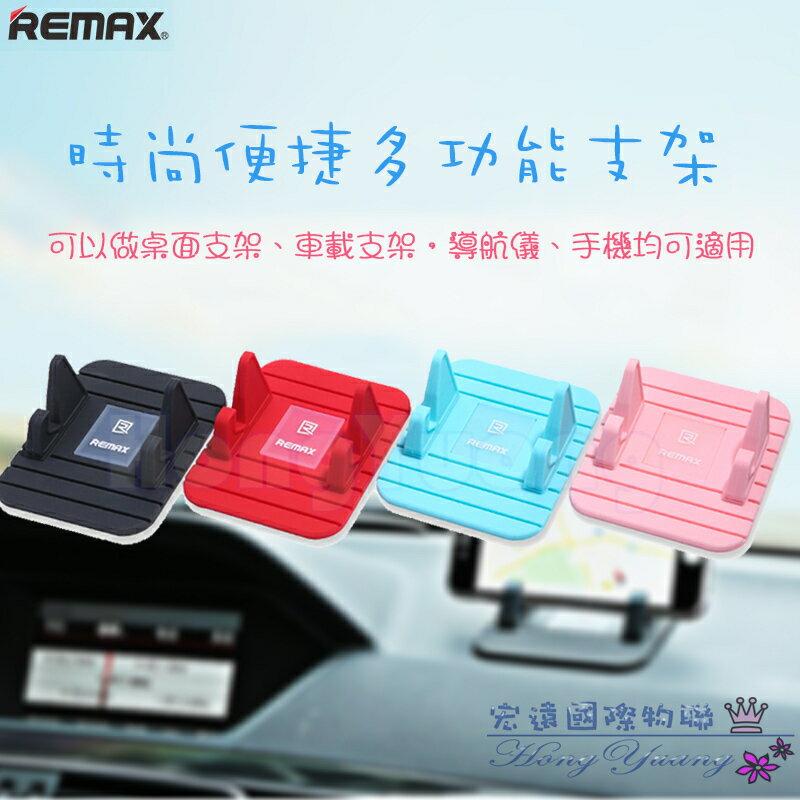 REMAX 精靈手機支架 多功能支架 桌面支架 車載支架 導航支架【H00240】