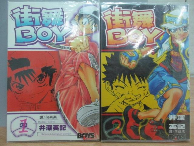 【書寶二手書T1/漫畫書_KQZ】街舞BOY_第1&2集合售_井深英記