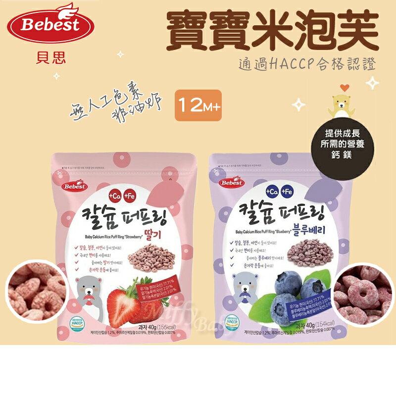 韓國【Bebest貝思】寶寶米泡芙(藍莓)-米菲寶貝