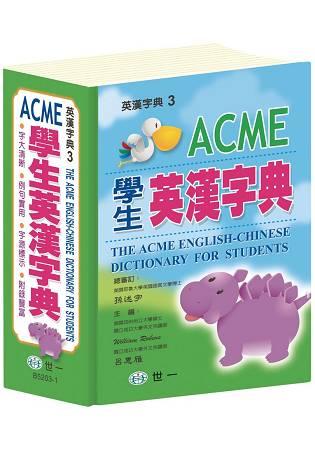ACME學生英漢字典:50K