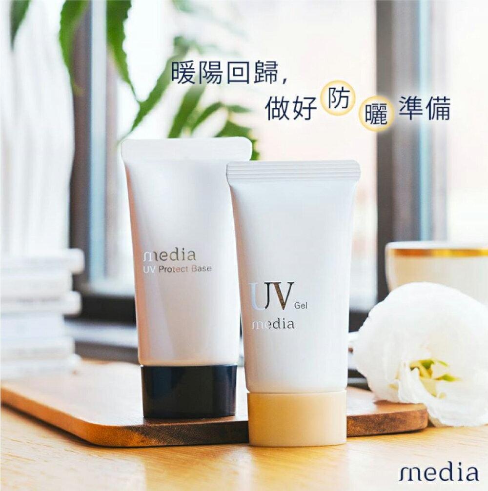 媚點 佳麗寶Media 美肌妝前乳 UV防護妝前乳 無瑕美肌妝前乳 防曬妝 水凝乳(5色可選) 9