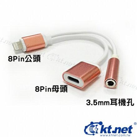 【迪特軍3C】KTNET-3.5耳機轉iPhone7/Plus音樂轉接充電線-10cm 玫瑰紅 蘋果/IOS/Lightning