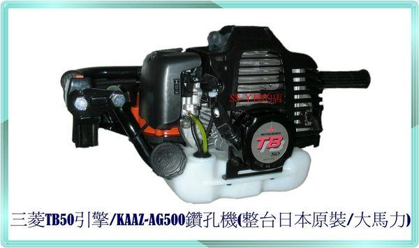 全機日本原裝-三菱TB50引擎-KAAZ-AG500鑽孔機(大馬力)(含稅價)