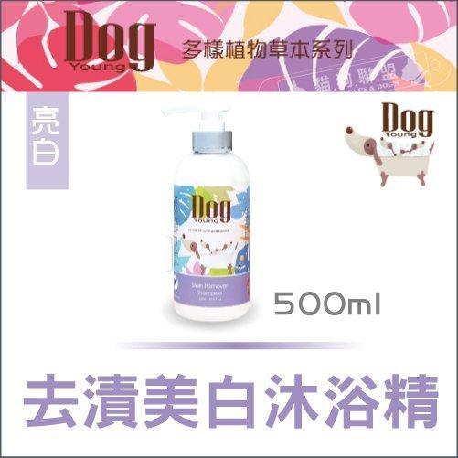 +貓狗樂園+ Dog Young【去漬美白沐浴精。500ml】345元 - 限時優惠好康折扣