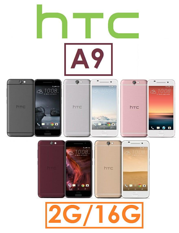 ~ ~宏達電 HTC A9 八核心 5吋 2G  16G 4G LTE 智慧型手機(送玻保