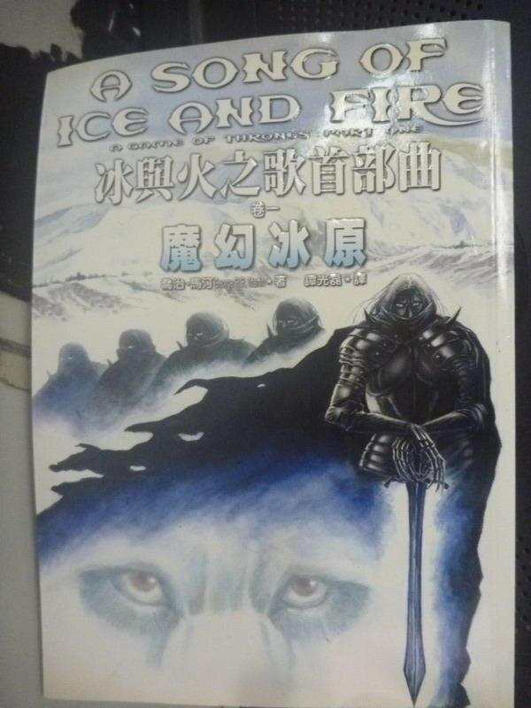 【書寶二手書T2/一般小說_IGZ】冰與火之歌首部曲 1: A SONG OF ICE AND_喬治.馬汀