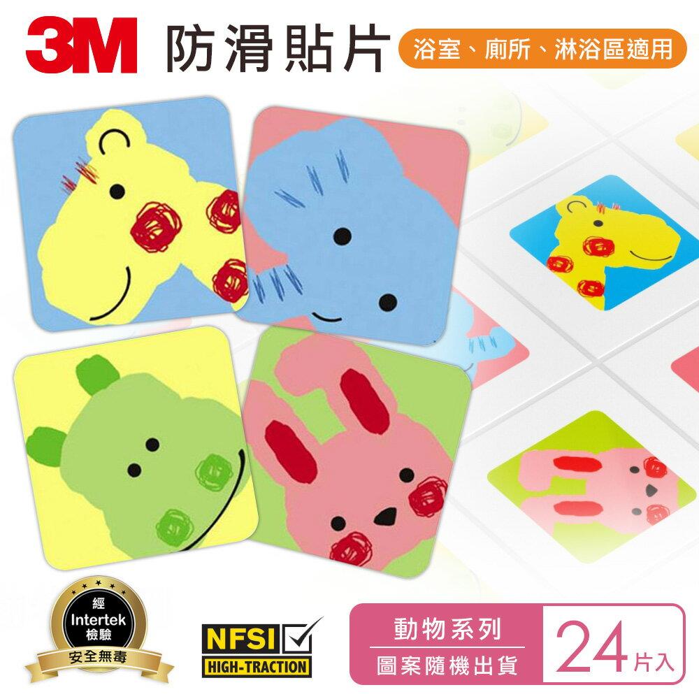3M 防滑貼片-動物 (24片入) 0