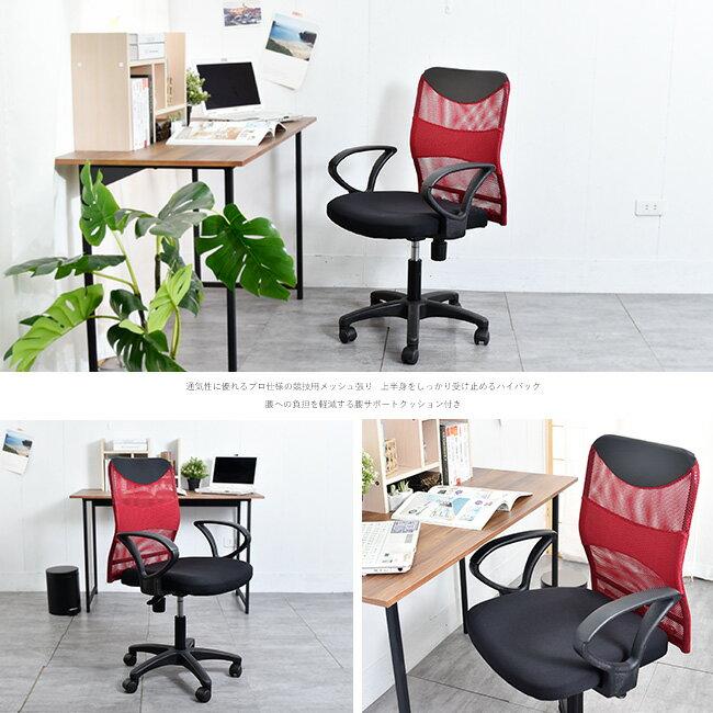 辦公椅 / 椅子 / 電腦椅 健康鋼網背扶手電腦椅 3色 台灣製造 凱堡家居【A07003】 6