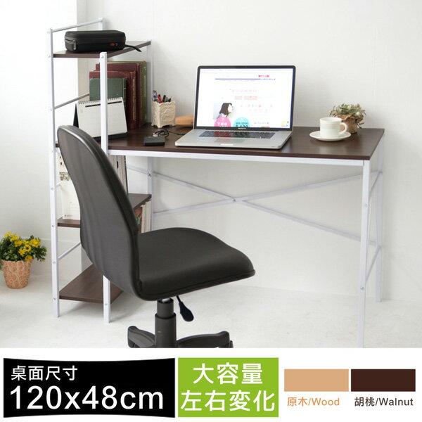 桌子/電腦桌/ 辦公桌 ROMERO可調式層架電腦桌(兩色) MIT台灣製 完美主義【I0036】