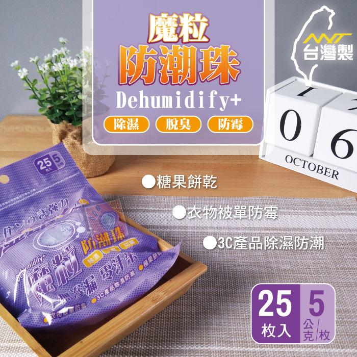 ORG《SD1306d》台灣製~防潮珠 除濕袋 除濕包 吸濕乾燥劑 零食 衣物 衣櫥 衣櫃 鞋櫃 防潮袋 除濕用品