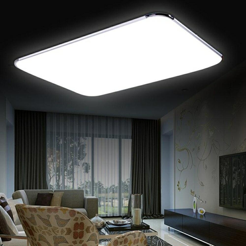 吸頂燈 超薄LED吸頂燈客廳燈具長方形臥室書房餐廳陽臺現代簡約辦公室燈 mks阿薩布魯