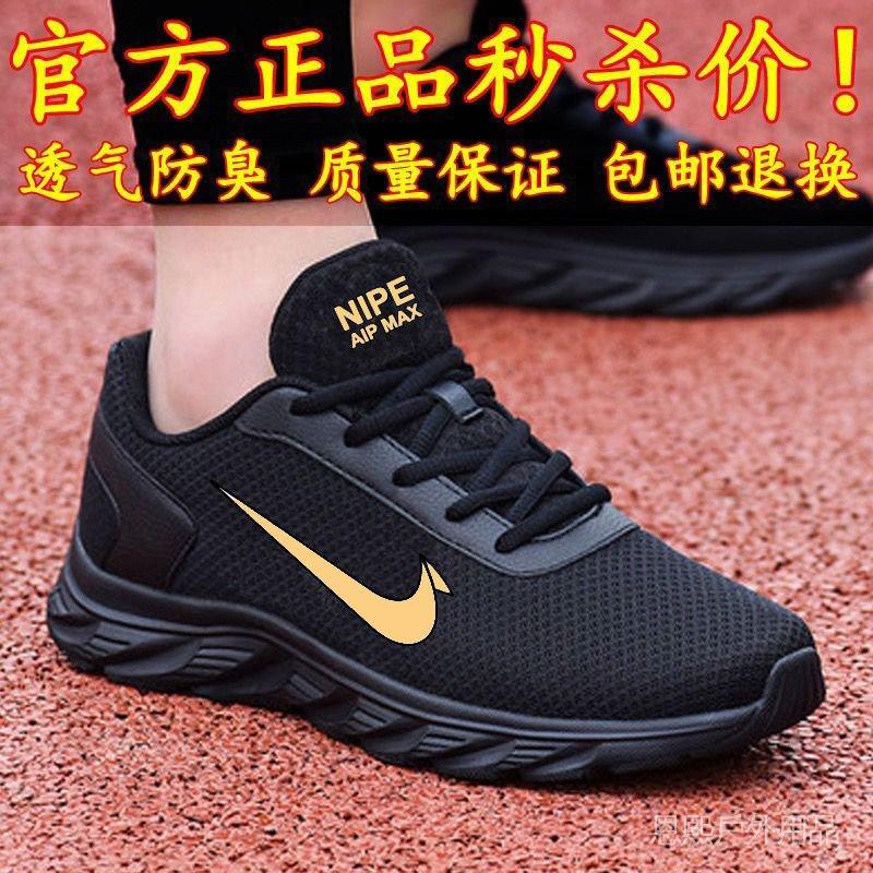 耐尅官男鞋2021春季運動休閒鞋透氣防臭網布鞋青年輕便防滑板鞋男