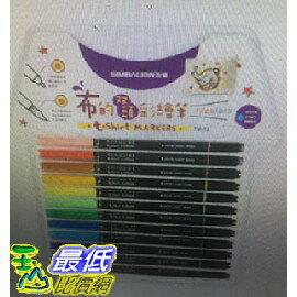 [COSCO代購]雄獅布的雙頭彩繪筆12色(3組裝)_W115033