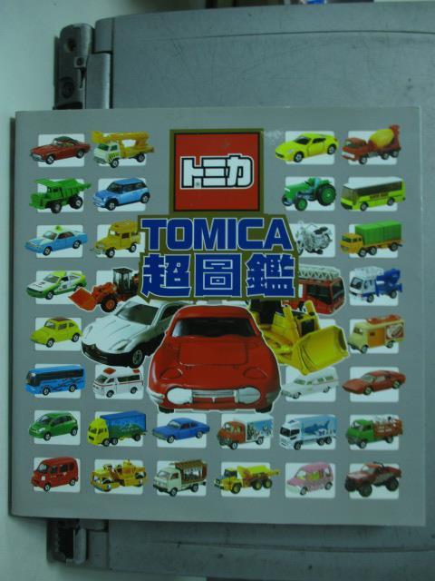 【書寶二手書T1/收藏_HEC】TOMICA超圖鑑原價_400_POPLAR社
