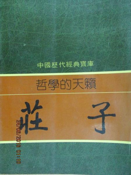 【書寶二手書T2/哲學_MEF】哲學的天籟_莊子
