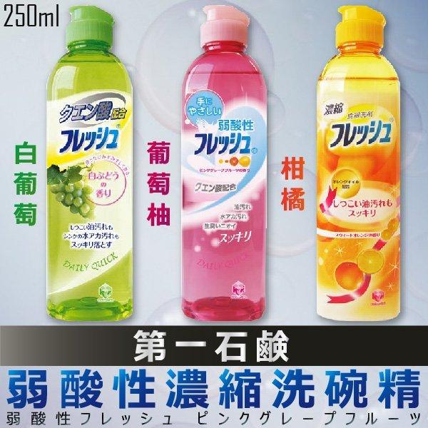 日本【第一石鹼】濃縮洗碗精 250ml