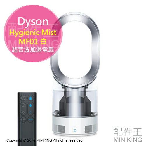 【配件王】日本代購 Dyson 戴森 hygienic mist MF01 WS 白 超音波 加濕器 電風扇 勝AM10