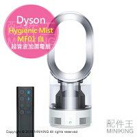 戴森Dyson到【配件王】日本代購 Dyson 戴森 hygienic mist MF01 WS 白 超音波 加濕器 電風扇 勝AM10