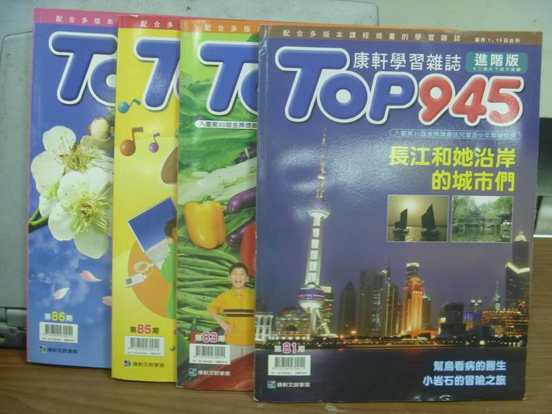 【書寶二手書T3/兒童文學_PCE】Top945(進階版)_81~86期間_共4本合售_長江和她沿岸的城市們等