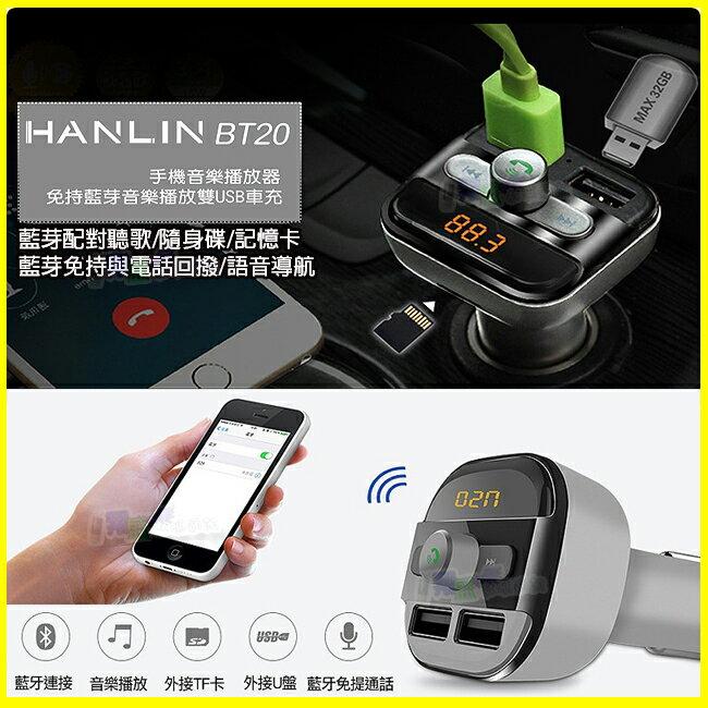 無線藍芽 車用FM發射器 雙USB車充 HANLIN BT20 音源轉換器 藍牙MP3 可插 隨身碟 記憶卡
