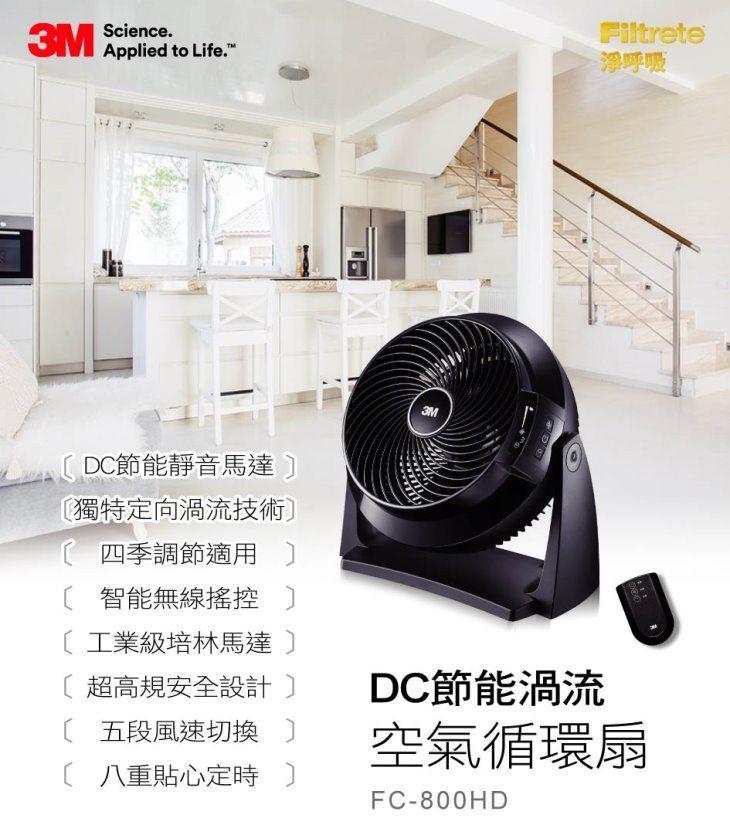 循環扇 3M FC-800HD DC 節能渦流空氣循環扇 ★