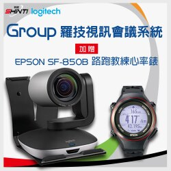 【免運+贈EpsonSF850B路跑教練錶】羅技 Logitech Group 視訊會議系統