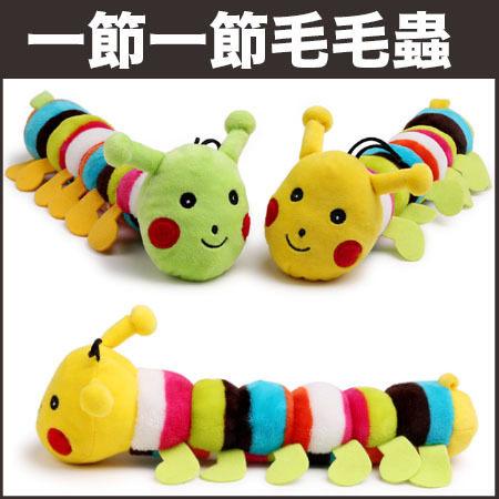 彩色毛毛蟲發聲玩具-翹翹鬍子