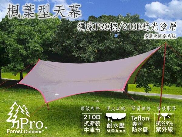 【【蘋果戶外】】ForestOutdoorTP-002全棕色210D加大楓葉型SP配色天幕台灣品牌(MSRZingoutdoorbase款)