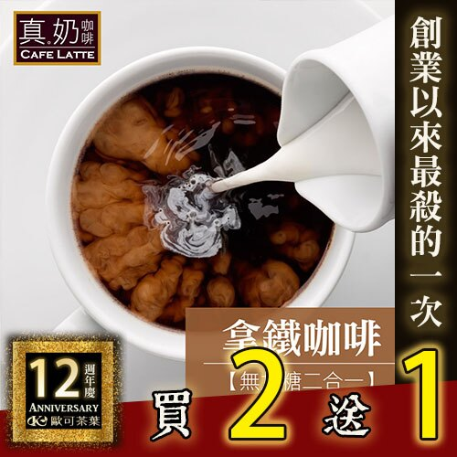巴黎旅人 拿鐵咖啡 無糖款 10包  盒 ~登入樂天會員結帳滿 499輸入18JULY50