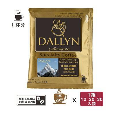 【DALLYN 】哥倫比亞 雪峰濾掛咖啡10(1盒) /20(2盒)/ 30(3盒)入袋 Columbia Kongui Snow Cap| DALLYN世界嚴選莊園