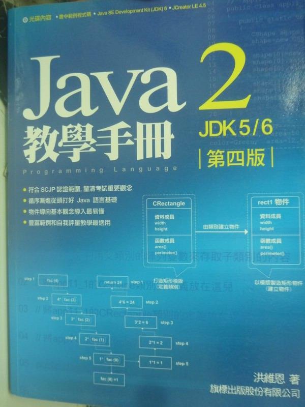 【書寶二手書T9/電腦_XCK】Java 2 JDK5/6教學手冊4/e_洪維恩_無光碟