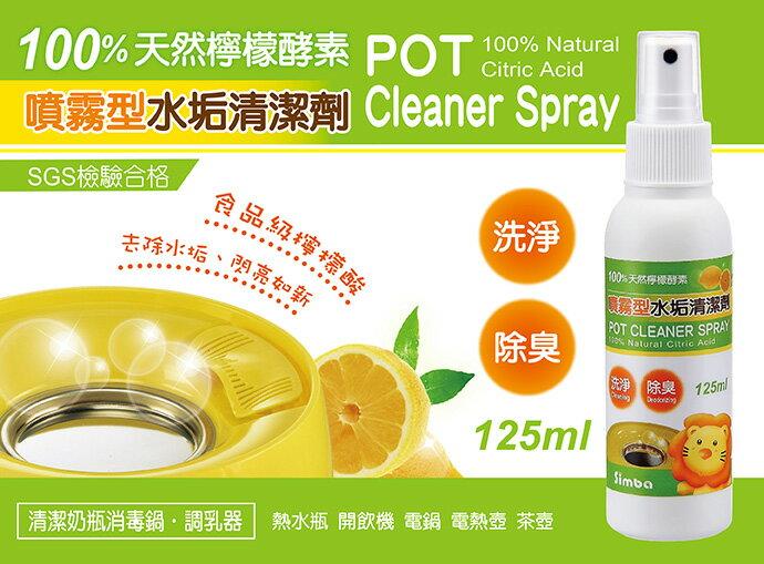 Simba小獅王辛巴 - 噴霧型水垢清潔劑 125ml 1