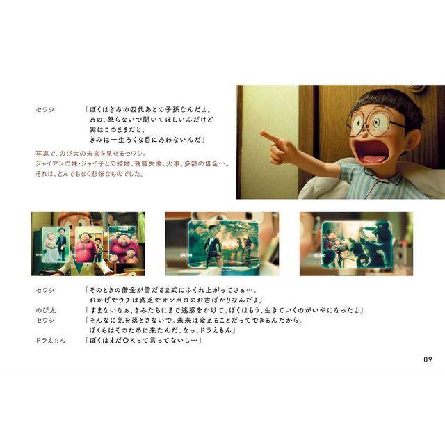動畫電影STAND BY ME 哆啦A夢故事繪本-從未來之國千里迢迢而來 9