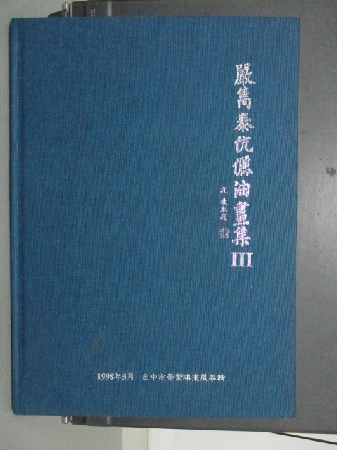【書寶二手書T8/藝術_PJI】嚴雋泰伉儷油畫集III_1998年_原作簽贈