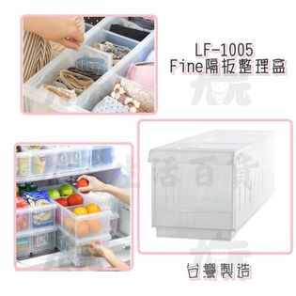 【九元生活百貨】聯府LF-1005Fine隔板整理盒LF1005收納盒