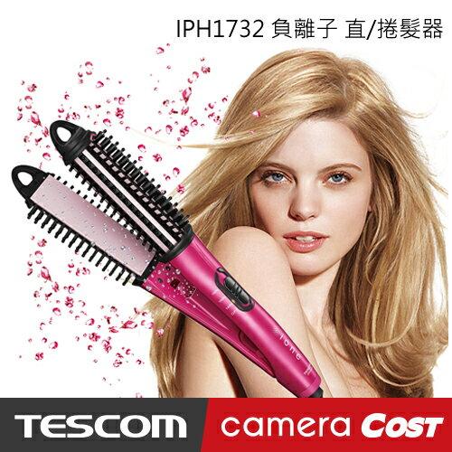 TESCOM IPH1732TW 負離子 直/捲髮器 一機兩用 負離子保濕 - 限時優惠好康折扣