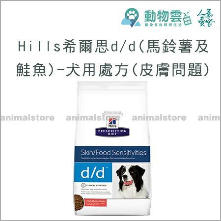 Hills希爾思d d^(馬鈴薯及鮭魚^)~犬用處方^(皮膚問題^)