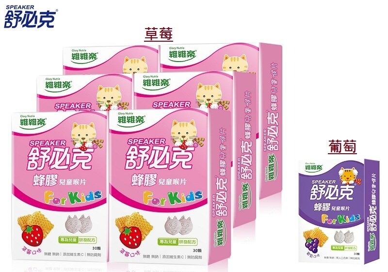 維維樂 舒必克蜂膠兒童喉片30錠/1入(草莓/葡萄)