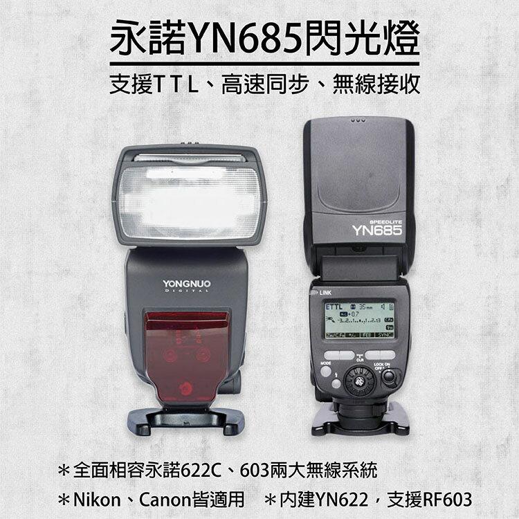 攝彩@Canon專用 永諾YN685 閃光燈 支援TTL 高速同步 無線接收 佳能尼康皆適用 支援RF603