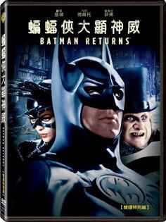蝙蝠俠大顯神威 DVD