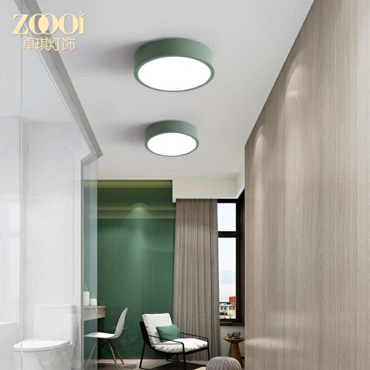 吸頂燈 北歐現代簡約風格入戶門廳進門玄關陽臺衣帽間過道走廊led吸頂燈