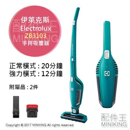 【配件王】日本代購 2016 伊萊克斯 Electrolux ZB3103 無線 手持吸塵器 20分鐘
