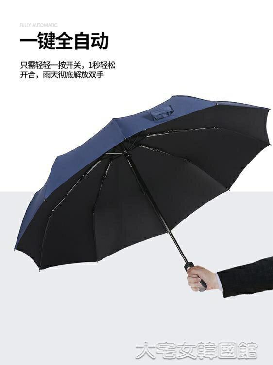 雨傘男女全自動摺疊晴雨兩用防曬防紫外線大號黑膠遮陽太陽傘訂製  交換禮物 雙十二購物節