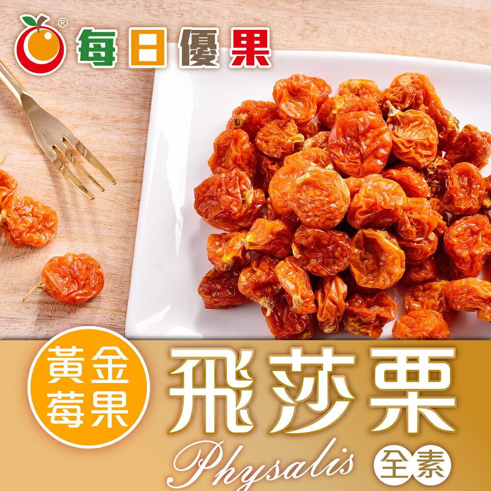 黃金莓果乾-飛莎栗150公克【每日優果】 0