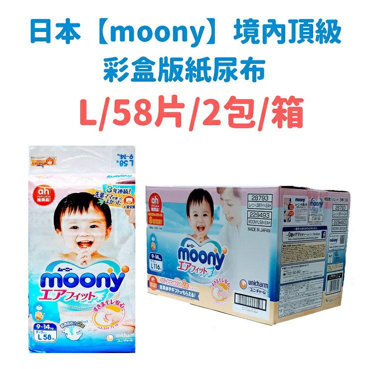 【moony】日本境內 頂級彩盒版 黏貼式紙尿布(2包 / 箱) 8