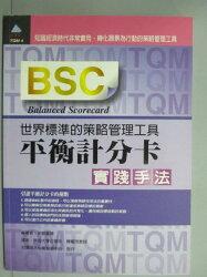 【書寶二手書T6/財經企管_ZBA】BSC平衡計分卡實踐手法(世界標準的策略管理工具)_矢島茂、黑澤耀貴